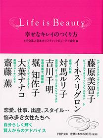 Life is Beauty 幸せなキレイのつくり方
