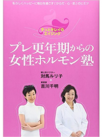 プレ更年期からの女性ホルモン塾