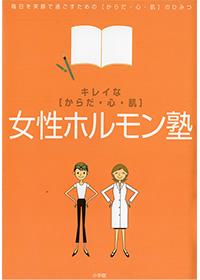 """キレイな""""カラダ・心・肌""""女性ホルモン塾"""