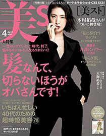 光文社「美ST」4月号