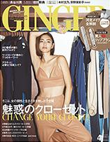 幻冬舎「GINGER」4月号