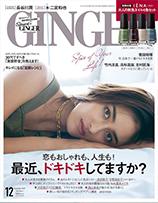 幻冬舎「GINGER」12月号