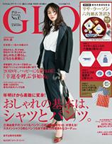 宝島社「GLOW」2月号