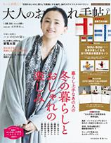 宝島社「大人のおしゃれ手帖」1月号