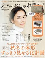 宝島社「大人のおしゃれ手帖」11月号