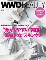 「WWD BEAUTY」vol.487