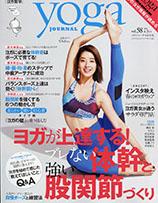 吉川千明 メディア掲載 セブン&アイ出版「ヨガジャーナル」4/5月号