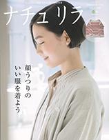 吉川千明 メディア掲載 主婦と生活社「ナチュリラ」春号