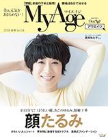 吉川千明 メディア掲載 集英社「MyAge」2018春号 vol.14