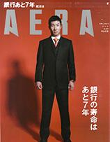 吉川千明 メディア掲載 朝日新聞出版「AERA」NO.3