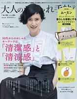 吉川千明 メディア掲載 宝島社「大人のおしゃれ手帖」7月号