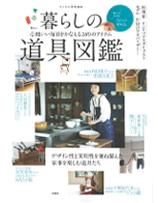 吉川千明 メディア掲載 宝島社「暮らしの道具図鑑」リンネル特別編集