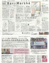 吉川千明 メディア掲載 朝日新聞 朝刊 Bon Marche