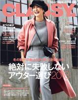 吉川千明 メディア掲載 光文社「CLASSY」12月号