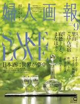 吉川千明 メディア掲載 ハースト婦人画報社「婦人画報」9月号