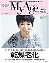 吉川千明 メディア掲載 集英社「MyAge」秋冬号 vol.16