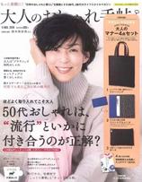 吉川千明 メディア掲載 宝島社「大人のおしゃれ手帖」11月号