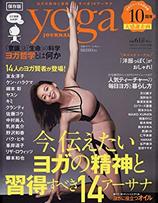 吉川千明 メディア掲載 セブン&アイ出版「ヨガジャーナル」10/11月号