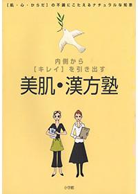 美肌・漢方塾
